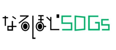 U25世代もSDGsを1から学べるメディア【なるほどSDGs】